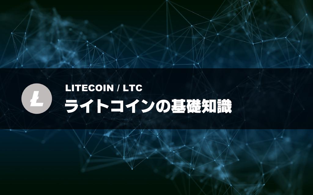 ライトコイン(LTC)の基礎知識