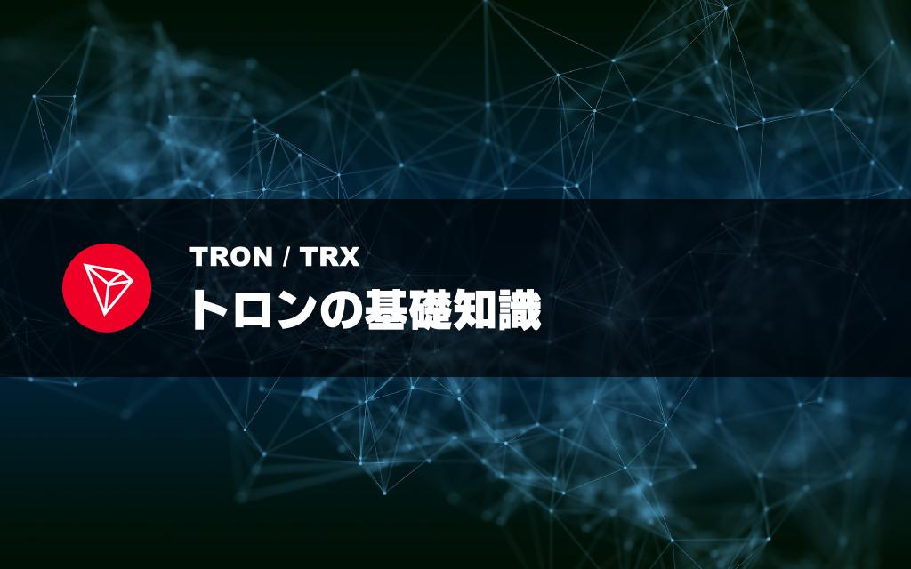 トロン(TRX)の基礎知識解説