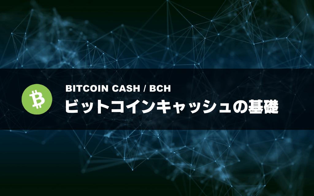 ビットコインキャッシュ(BCH)とはどんな仮想通貨?特徴や将来性の解説