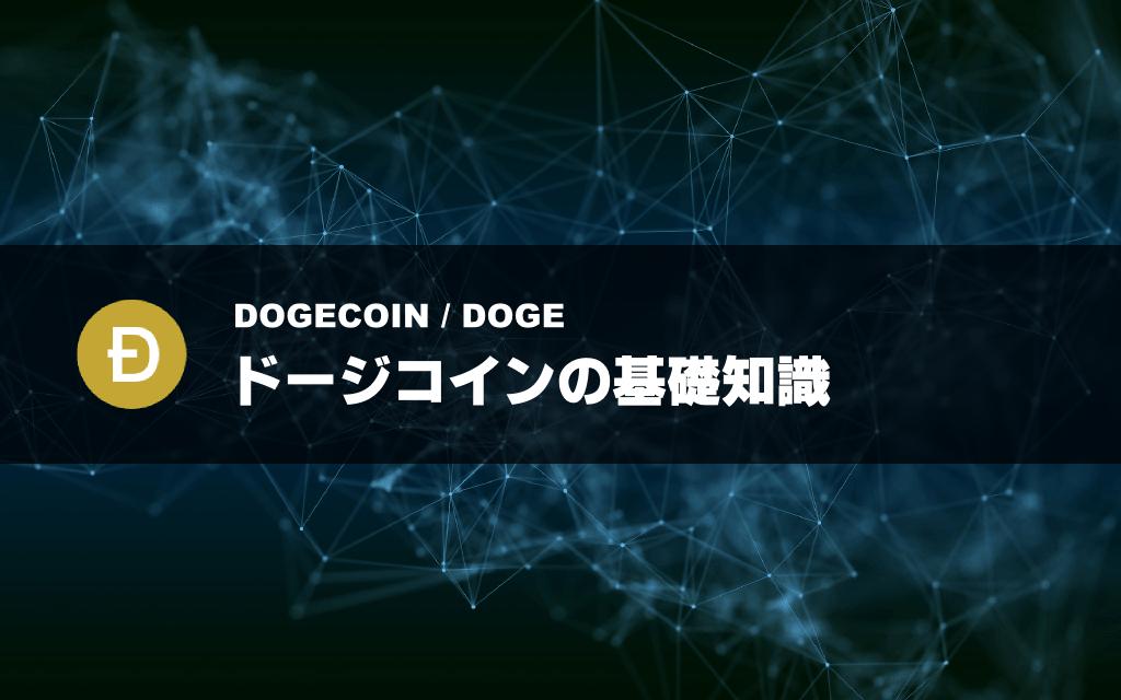 仮想通貨ドージコインの詳細解説(DogeCoin/DOGE)ガイド