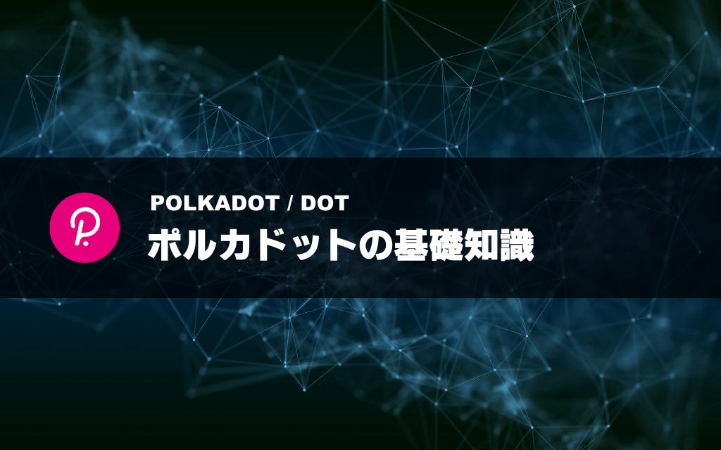 仮想通貨ポルカドット(Polkadot / DOT)の詳細解説|基礎・将来性・対応取引所