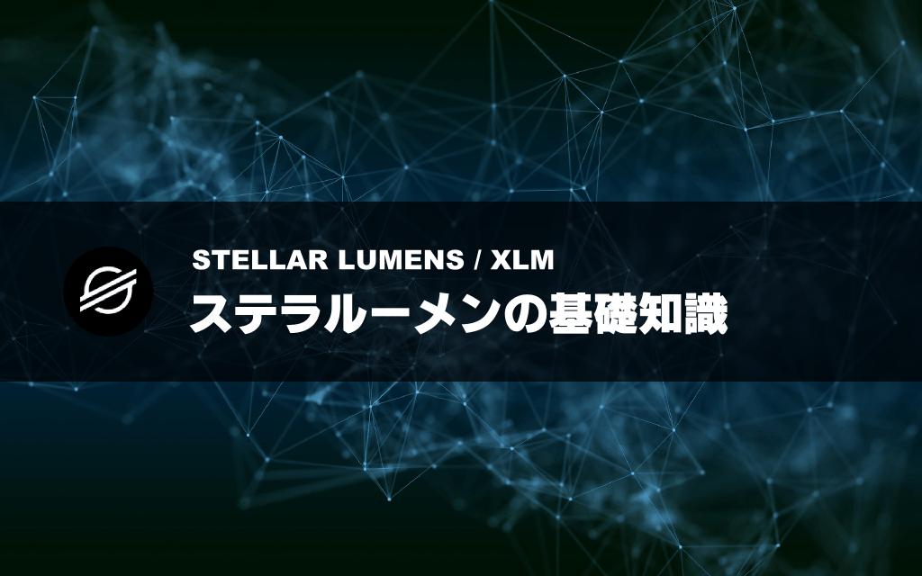仮想通貨ステラルーメンとは?XLMの特徴・将来性など詳細解説